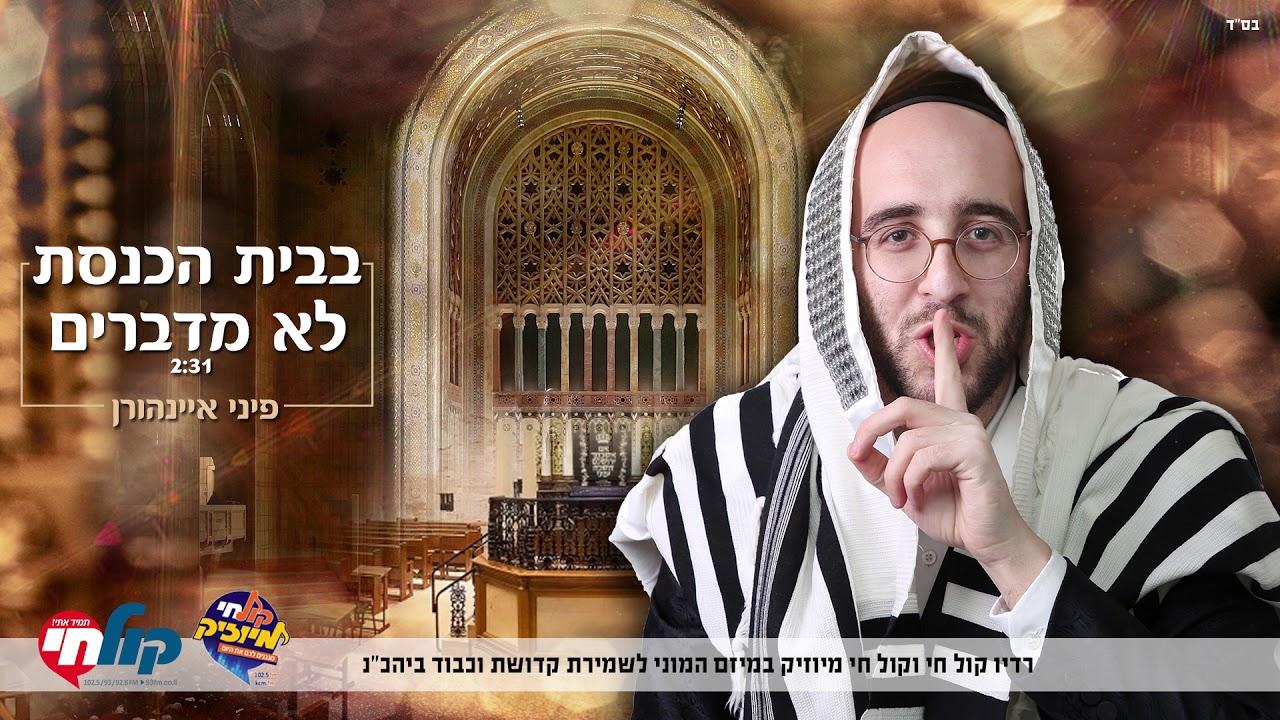 פיני איינהורן - בבית הכנסת לא מדברים | Pini Einhorn