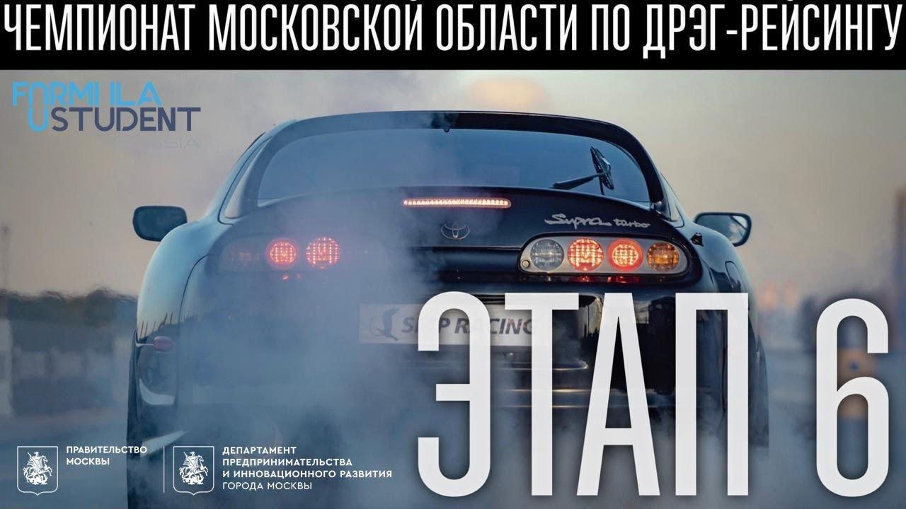 Чемпионат Московской области по дрэг-рейсингу. 6 этап/Формула Студент