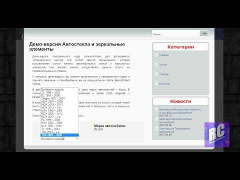 Калькулятор онлайн на замену автостекол и онлайн запись клиента