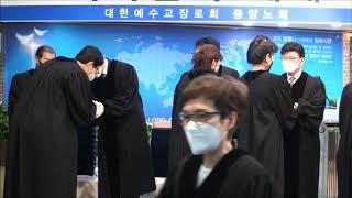 목사임직예배(서약,가운 착의,안수기도, 악수례,공포,안…
