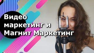 Видео Маркетинг и Магнит Маркетинг. Продвижение в соцсетях