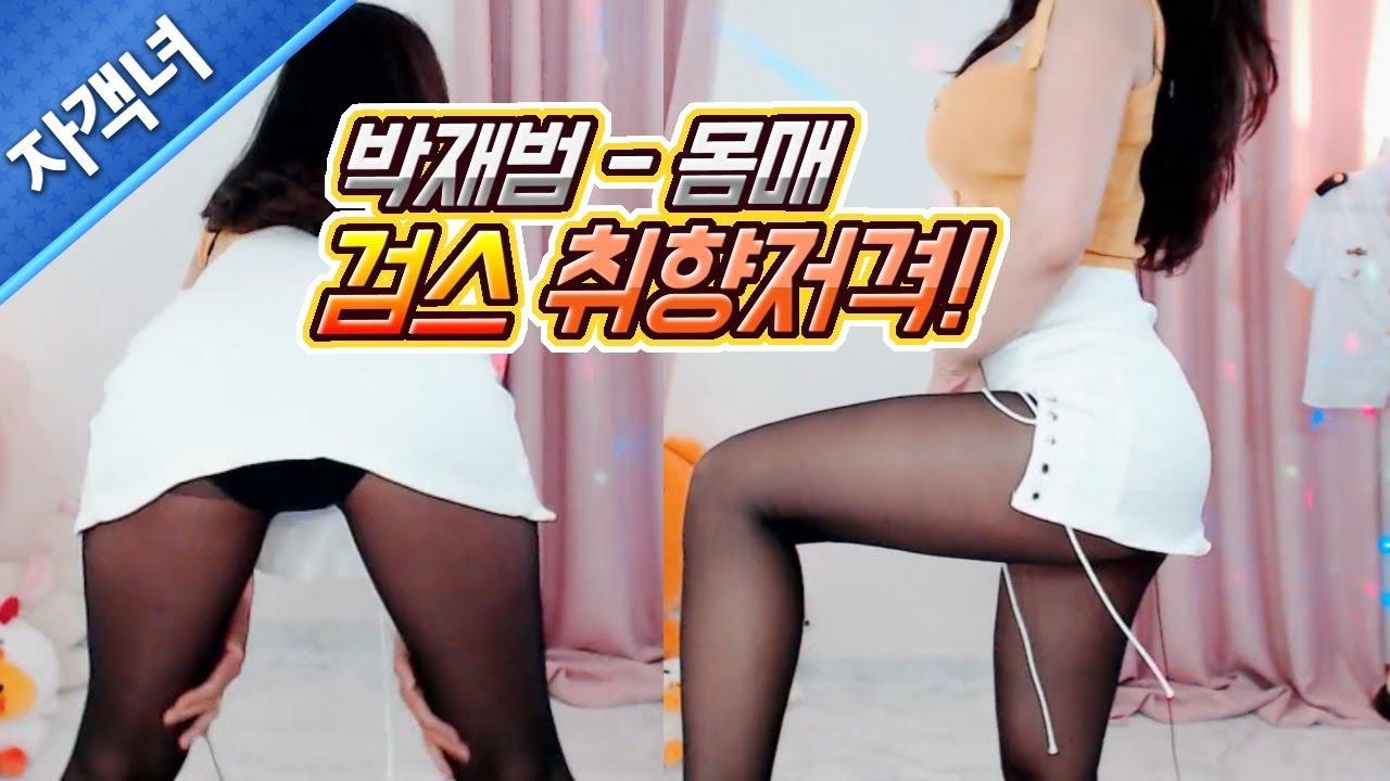 고품질 검스 섹시댄스