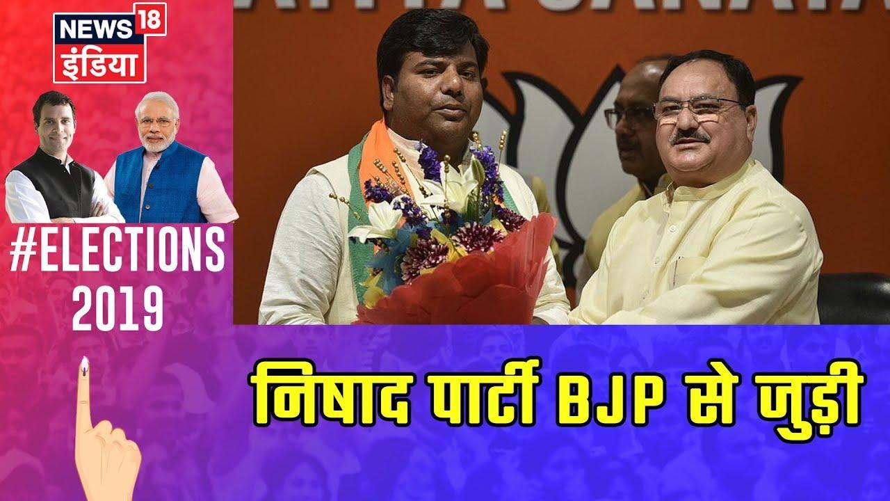 Elections 2019 | समाजवादी पार्टी का साथ छोड़, उत्तर प्रदेश में निषाद पार्टी ने बीजेपी से गठबंधन किया