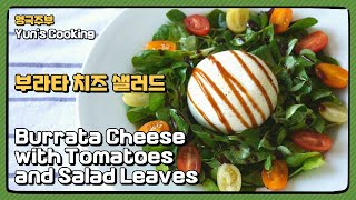 부라타 치즈 샐러드 | 여름 샐러드 레시피 | Simp…