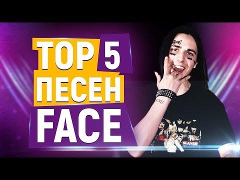 ТОП 5 НАЗОЙЛИВЫХ ПЕСЕН FACE - Популярные видеоролики!