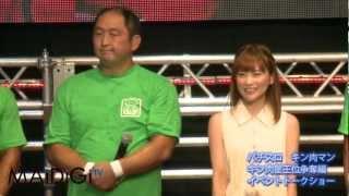 パチスロ キン肉マン~キン肉星王位争奪編~」の新機種発表イベントが8...