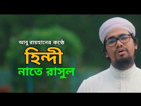New Islamic Hindi Song Rasulallah। by। Abu Rayhan Kalarab।নতুন সংগীত রাসুলাল্লাহ।by।আবু রায়হান কলরব