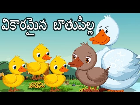 🐦The Ugly Duckling Full Story Telugu...