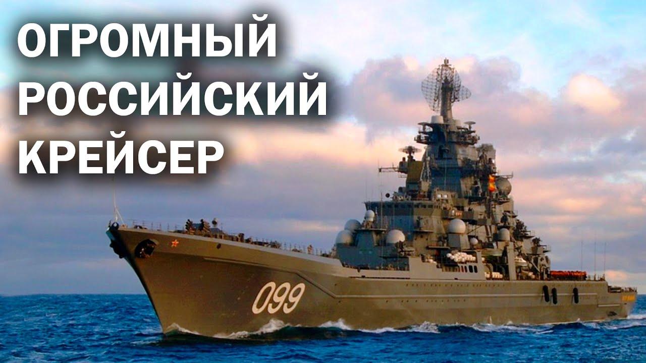 Петр Великий - самый большой крейсер в мире