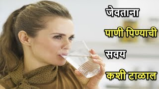 जेवताना पाणी पिण्याची सवय कशी टाळाल