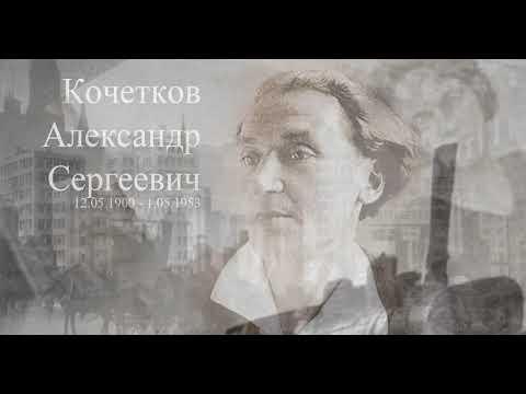 Александр Кочетков. Баллада о прокуренном вагоне.
