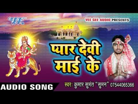 नवरात्र में नव दुर्गा के   Pyar Devi Mai Ke   Sumant Kumar   Devi Geet 2016