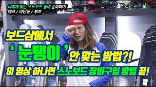 스노우보드 샵에서 #눈탱이 안맞는 방법?!