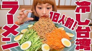 【BIG EATER】10 servings! Cold Taiwan Ramen!【MUKBANG】【RussianSato】