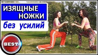Упражнения для девушек на ноги и пресс в домашних условиях фитнес дома с близняшками