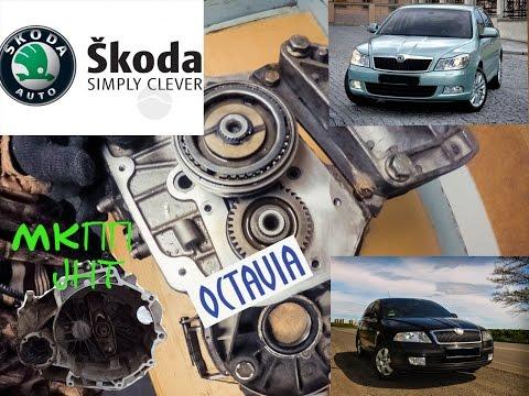 Как разобрать кпп шкода Skoda, Volkswagen, Audi.