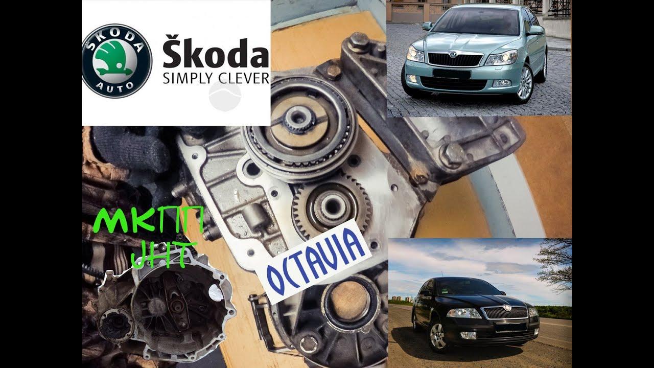 skoda octavia a5 ремонт коробки передач