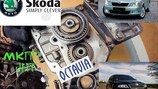 Как разобрать бөп шкода Skoda, Volkswagen, Audi .