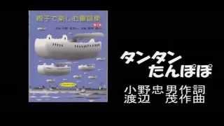 タンタンたんぽぽ 小野忠男作詞、渡辺茂作曲 1.タンタンたんぽぽ うた...