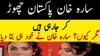 Sarah Khan Is Leaving Pakistan  Abeeha Entertainment