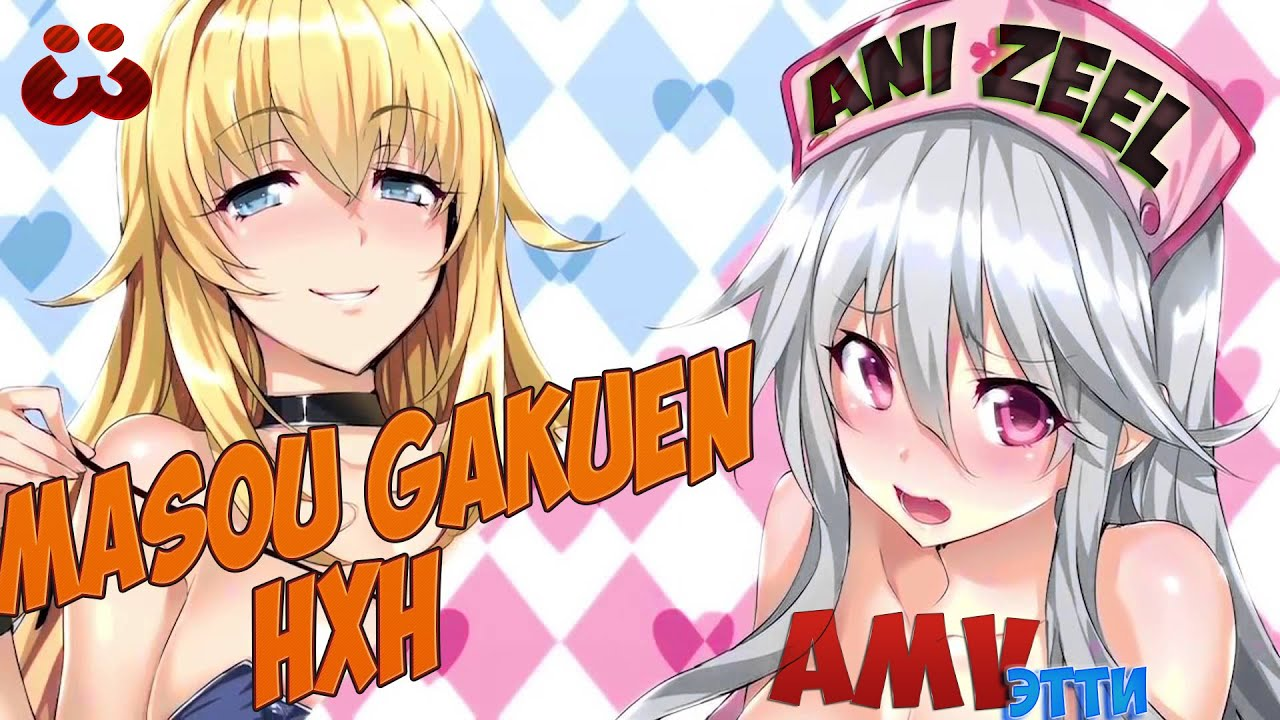 Masou Gakuen HxH / Аниме Шикимори