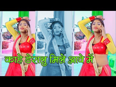 2018 सुपर हिट भोजपुरी गाना    काहे डेरालु मिले आवे में    Kahe Deralu Mile    Arvind Ujala