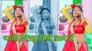 2018 सुपर हिट भोजपुरी गाना || काहे डेरालु मिले आवे में || Kahe Deralu Mile || Arvind Ujala