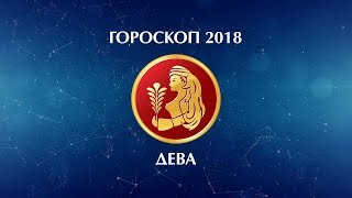ДЕВА - ГОРОСКОП - 2018. Астротиполог - ДМИТРИЙ ШИМКО