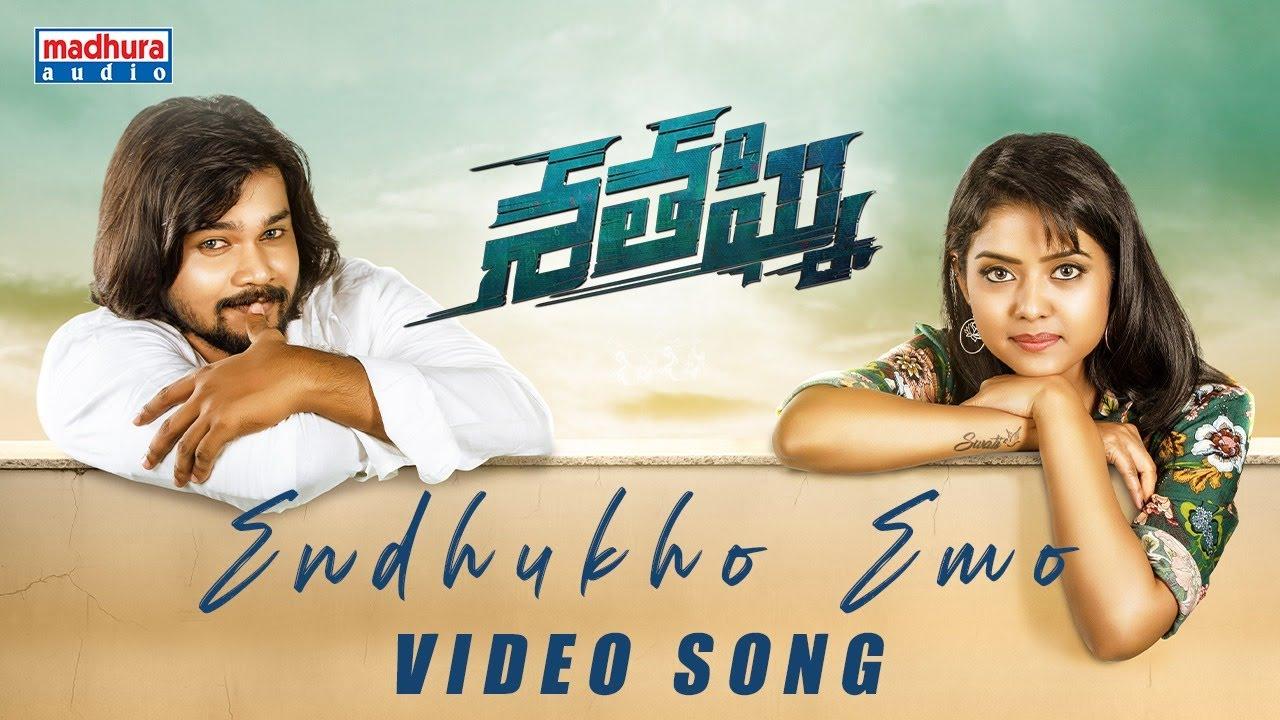 Endhuko Emo Video Song Shatagni Movie | Abhi Ram | Swati Mandal | L.V.Siva | Madhura Audio