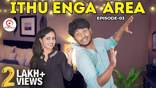 Ithu Enga Area Episode 03 | Romantic Web Series | Aluchatiyam | Sirappa Seivom | Aarathi Ponnu