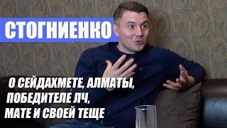 Стогниенко о Сейдахмете, Алматы, победителе ЛЧ, мате и своей теще / Sports True