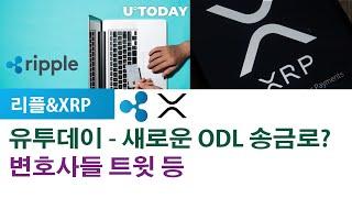 리플&XRP) 유투데이 - 새로운 ODL 송금로…