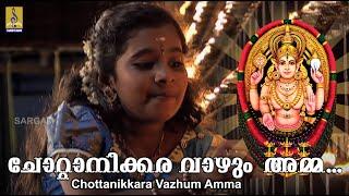 Chottanikkara Vazhum Amma a song from Amme Narayana Sung by Sruthi and Vysali