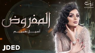 أصيل هميم - المفروض | 2019 | Aseel Hameem - Almafroth