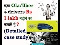 Do Ola/Uber drivers earn 1lakh per month?(Detailed HINDI Case Study)