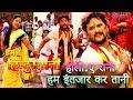 Khesari Lal Yadav का 2018 Superhit Holi Song | होली - ए रानी हम इंतजार कर तानी | Hum Hai Hindustani