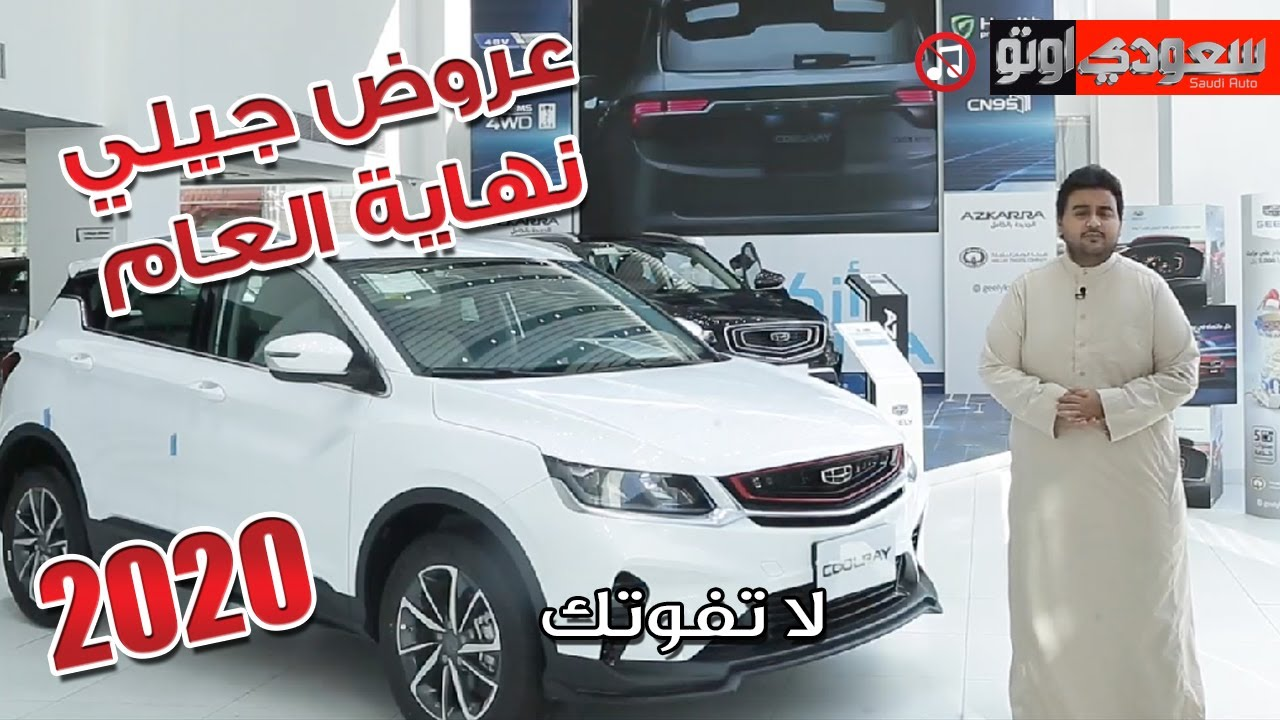 أحدث عروض وأسعار سيارات جيلي الوعلان لنھایة العام 2020 في السعودية