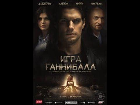 Игра ГанНибалА фильм 2019