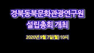경북동북문화관광연구원 설립총회 개최(수정)