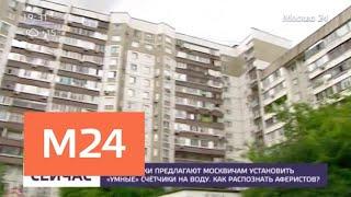 Мошенники предлагают москвичам установить