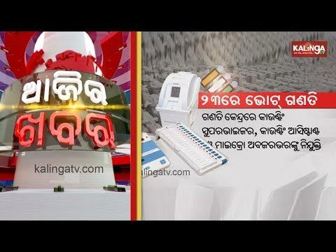 Ajira Khabar  News7 Bulletin 21 May 2019  Kalinga TV