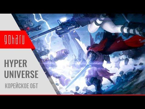 видео: [Стрим] hyper universe - Изучаем контент на корейском ОБТ