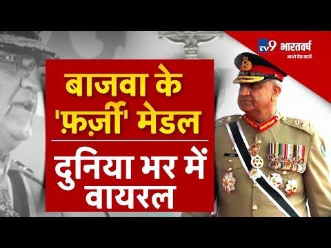 बुजदिल General Bajwa के फ़र्ज़ी मेडल- Pakistan का आर्मी चीफ नकली मेडल लगाता है?