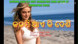 Kalmi Ki Desi || Santanu sahu old Sambalpuri Song
