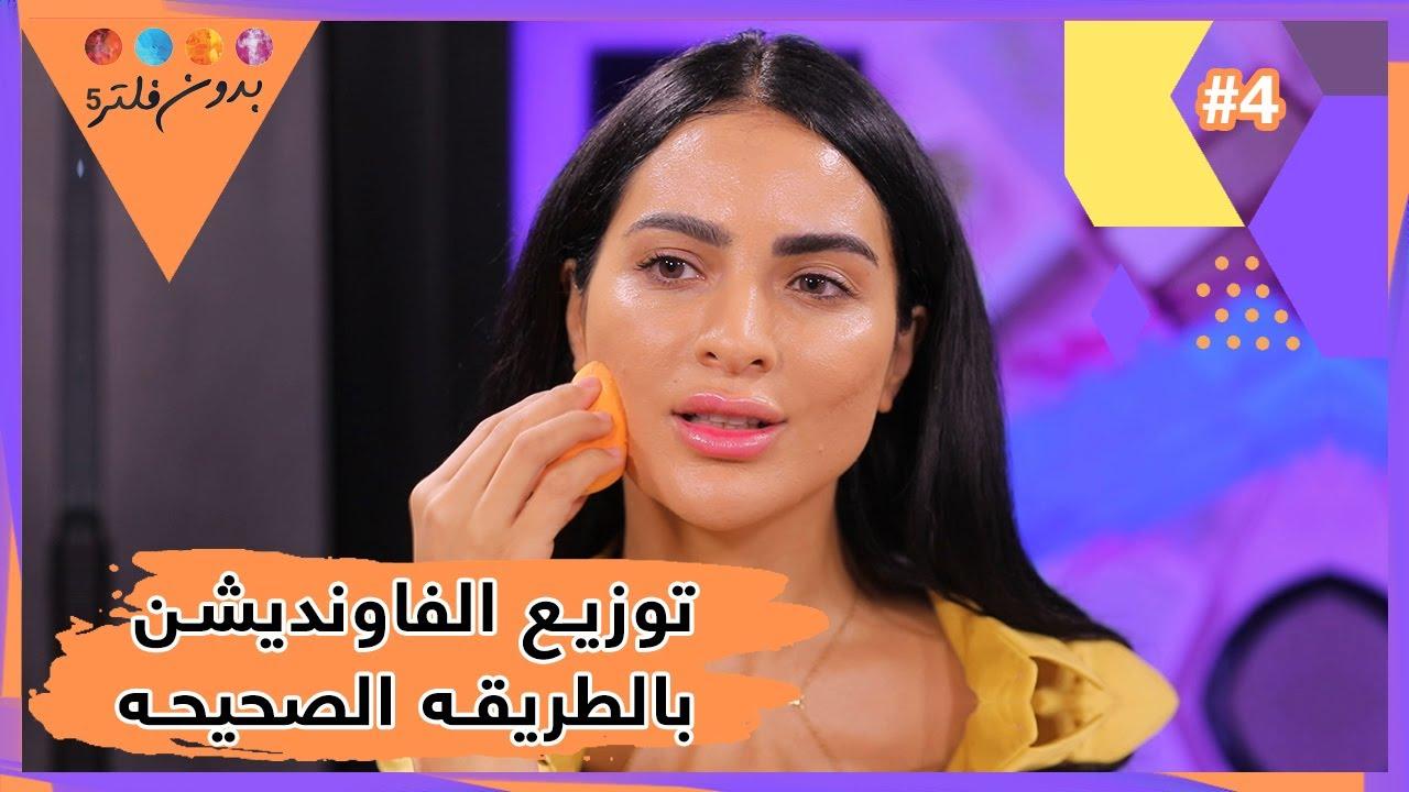 طريقه توزيع الفانوديشن بالطريقه الصحيحه  - نشر قبل 3 ساعة