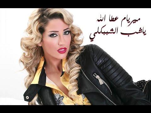 ميريام عطا الله - شب الشببكلي أوديو( 2015 ) [Myriam Atallah - Shab El Shababkli [Official Audio