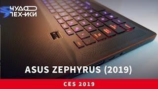 Это самый тонкий ИГРОВОЙ ноутбук 2019 года
