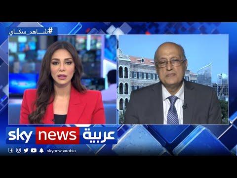 نقيب الأطباء اللبنانيين لسكاي نيوز عربية: نحن بحاجة لدعم مادي ومساعدات إنسانية وأدوية  - 14:59-2020 / 8 / 7
