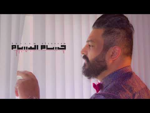 حسام الرسام | ميحانة + ام العيون السود + مشكورة + سلم علية (مدلي) 2017