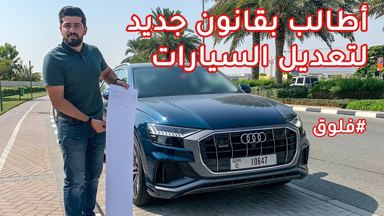 قوانين تعديل السيارات في الوطن العربي تحتاج إلى تجديد